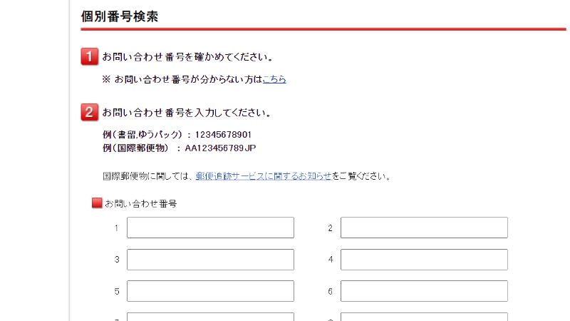 日本 追跡 チャイナ 郵便 ポスト